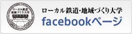 ローカル鉄道・地域づくり大学facebookぺージ