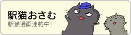 駅猫おさむ 駅猫マンガ連載中!