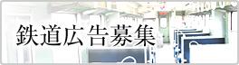 鉄道広告募集