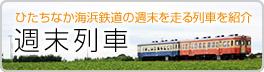 ひたちなか海浜鉄道の週末を走る列車を紹介 週末列車